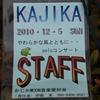 KAJIKA 2010「やわらかな風とともに…」soloコンサート