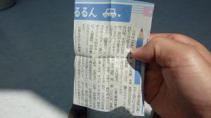 新聞の切り抜き