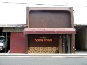 PUB・集い場 home town