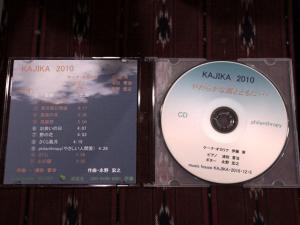 記念CDの中身
