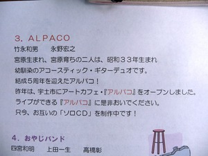 ALPACO紹介