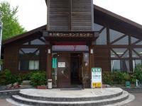 氷川町ウォーキングセンター