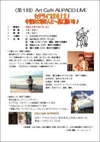 Art Café ALPACO七夕ライヴチラシ